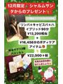 リンパ+キャビスパ+ハイブリッドが7,744円!?