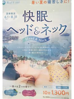 快眠ヘッド&ネック_20190601_1