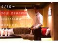 シンクロ(Synchro)◆大好評◆【30分2980円】のSynchro体験◆