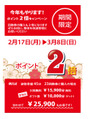 ☆ ポイント2倍キャンペーン ☆ 2/17(月)~3/8(日)