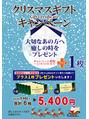 クリスマスギフト券 キャンペーン
