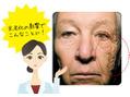 光老化とは?