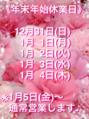 ★年末年始休業日のお知らせ★