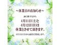 ◆休業日のお知らせ◆