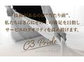お客様へ最高のおもてなしを C3 Pride