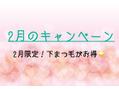 2月のキャンペーン(*^^*)
