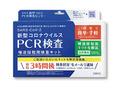 自宅で簡単!コロナウイルスPCR検査