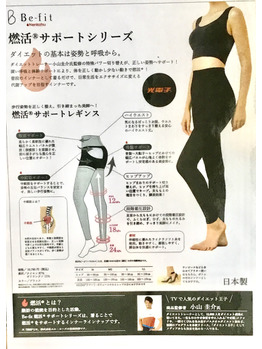 Beーfit~燃活サポートシリーズ☆_20211004_1