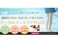 足元をキレイ&健康に改善ケアするドイツ式フットケア