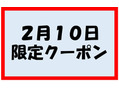 明日2月10日限定のお得なクーポン掲載中!