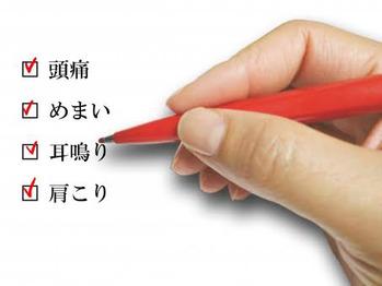 頑張る人のお悩み【自律神経】_20191115_1