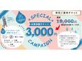 ヴァカンス 渋谷公園通り店(VACANCES)水素チケット