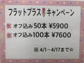 新メニューフラットプラスキャンペーン☆