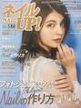NO,1 ネイルUP!3月号 に作品が掲載されました