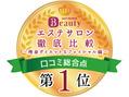 HOT PEPPER Beauty口コミ総合平均で第一位に!