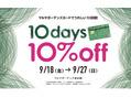 【マルヤガーデンズカード 10%off】 本日から!