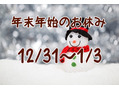 ☆2020年末年始のお休みのお知らせ☆