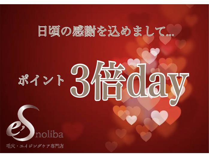 【横浜元町店】ポイント3倍day☆