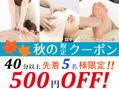 【期間限定☆500円OFFクーポン】配信中です♪