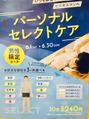 6/1~6/30 男性限定コース お疲れ部位30分3240円