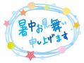 【暑中お見舞い】☆特別クーポン付きブログ