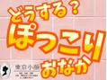 小顔×全身矯正¥12000→¥3980 (横浜/骨盤/XO脚)