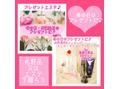 美筋フェイシャル専門サロン カイオナ(KAIONA)母の日のプレゼントに♪化粧品を贈ろう