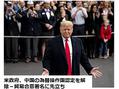 米中貿易合意署名(Bloombergから)