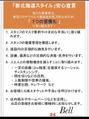 新北海道スタイル安心宣言【Bell大通/札幌】