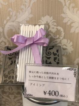 目元もシャンプーして清潔まつ毛に☆彡_20180706_1