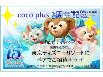 cocoplus特別企画!!!_20160511_1