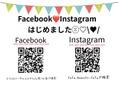 Facebook、Instagramはじめました!