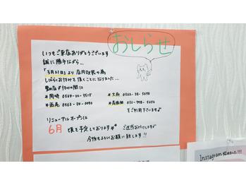 重要なお知らせ_20180209_1