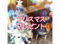 12月 クリスマスプレゼント企画☆