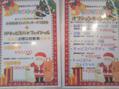 クリスマスキャンペーン開催中☆