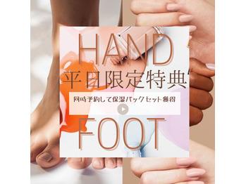 【平日限定】Hand& Foot同時利用でプレゼント_20210516_1