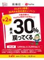 「板橋×PayPayキャンペーン」のお知らせ