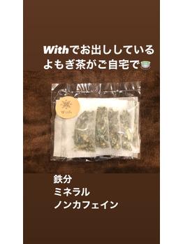 よもぎ茶(^0^)_20210807_1