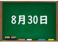 8(ハッピー)30(サンシャイン)