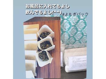 よもぎ茶(^0^)_20210807_2