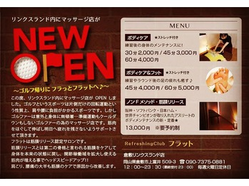 倉敷に2号店OPEN_20160417_1