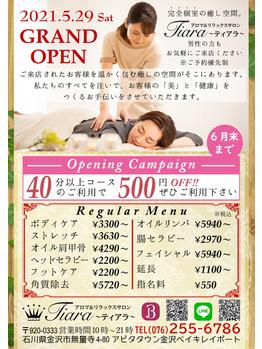 ティアラ アピタ金沢ベイ店 5月29日(土)オープンです!_20210516_1