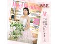 PMKが雑誌に掲載されました☆