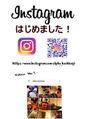 Instagramはじめました♪