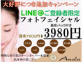 アンダ 前橋店(Anda)人気メニュー追加キャンペーン★