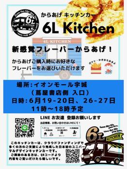 からあげキッチンカ―(^^)/ 【イオンモール宇城】_20210616_1