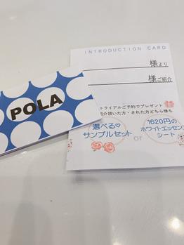 NEWご紹介カード_20190727_1