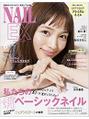 NO,6 NAIL EX 6月号に当店の作品が掲載されました
