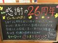 5月で当店26周年!!