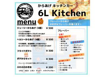 からあげキッチンカ―(^^)/ 【イオンモール宇城】_20210616_2